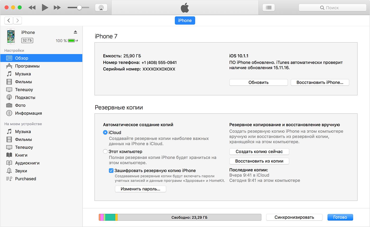Az iPhone 4-én nem szoktam csatlakozni az iTunes-hoz