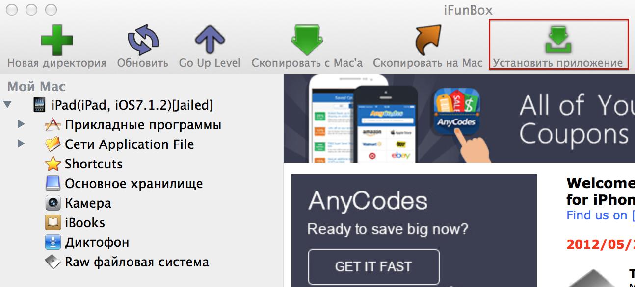 aplikacije za priključivanje cydia